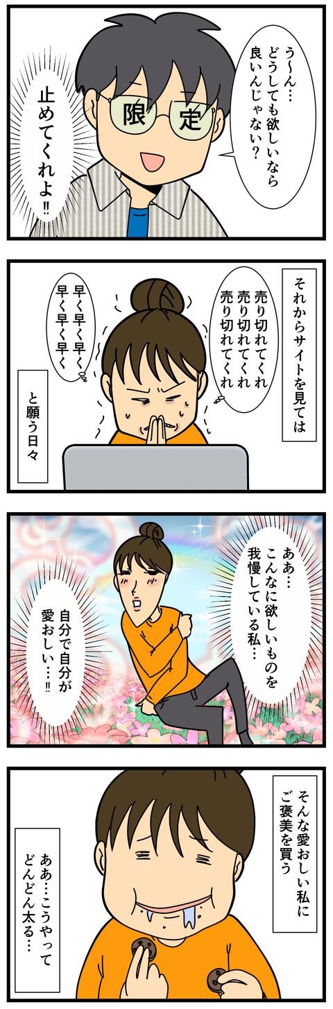 限定に弱い (3)