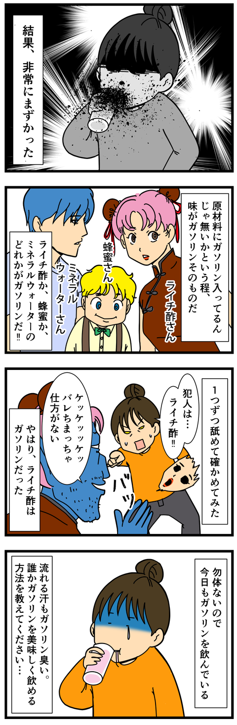 ライチ酢の怪 (2)