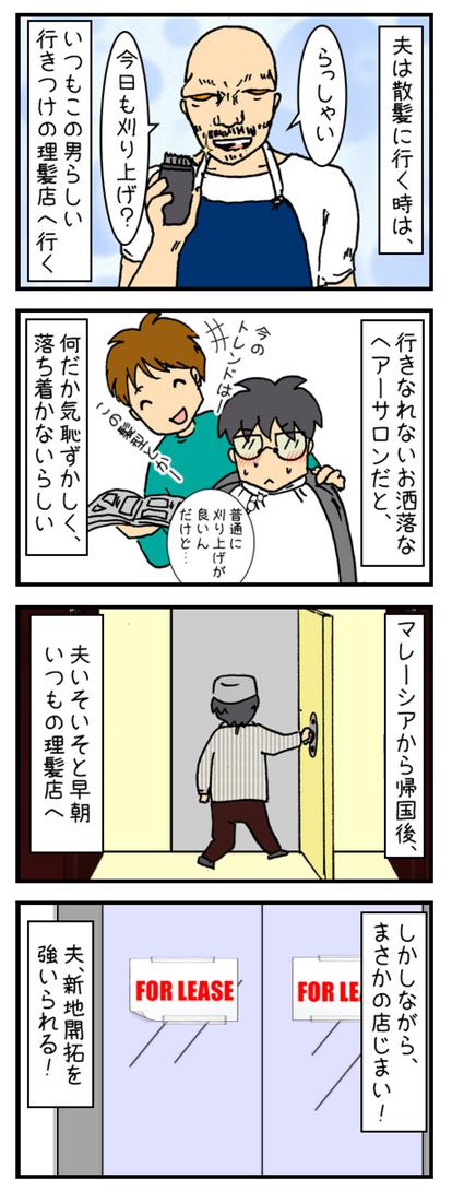 夫、散髪へ行く_001