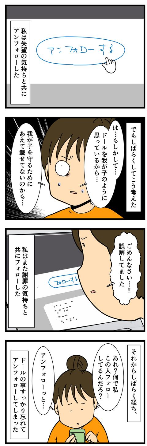 芸人さんとドール (3)