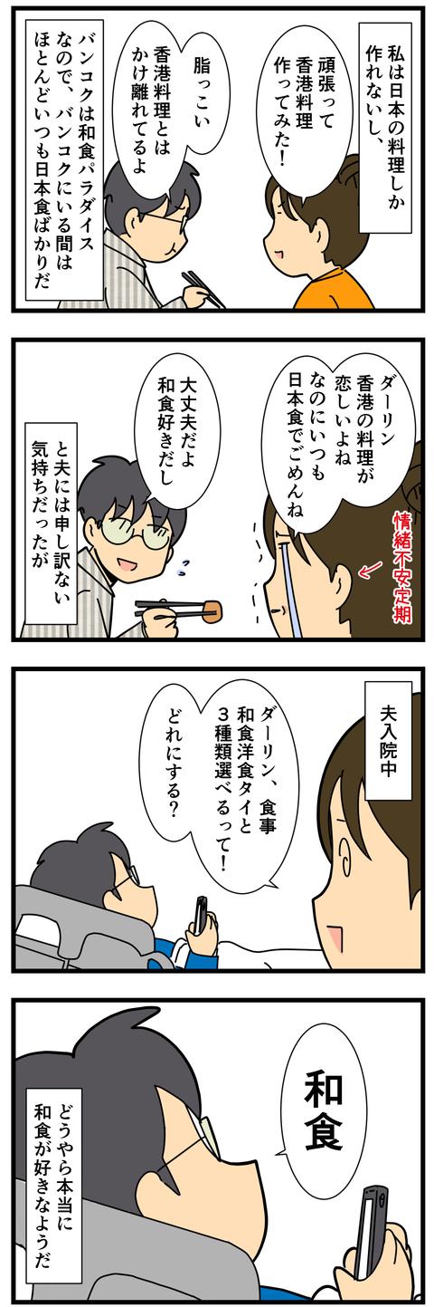 日本食 (2)