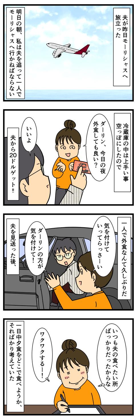 一人飯! (2)