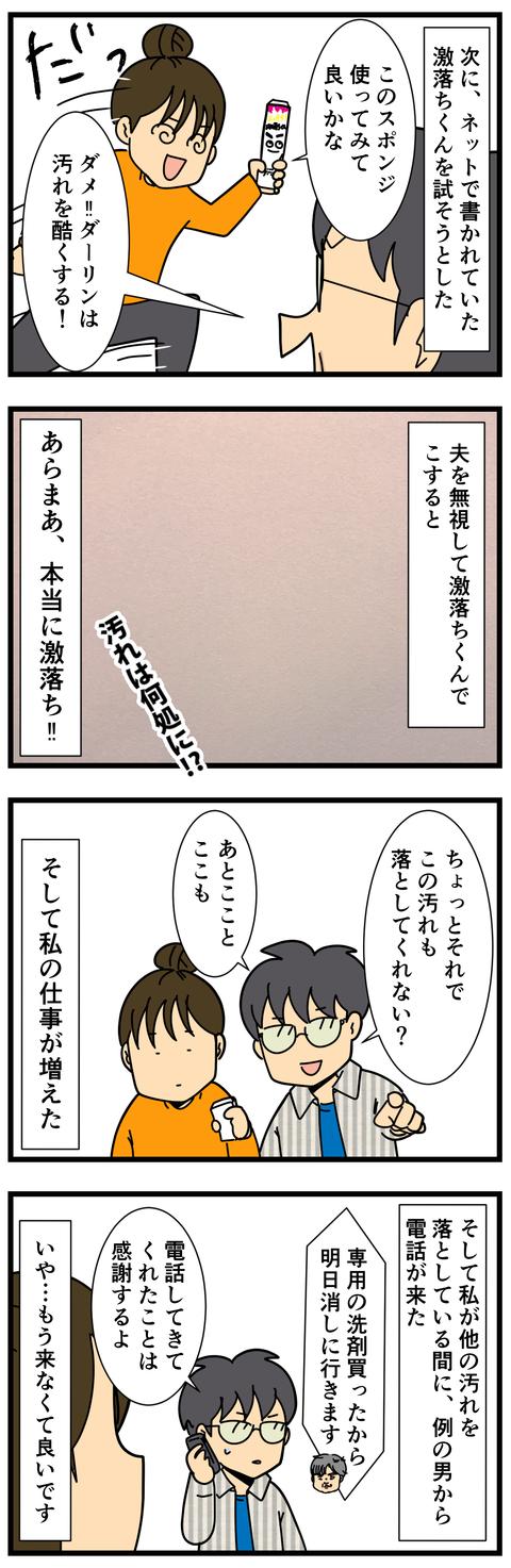 壁の (3)