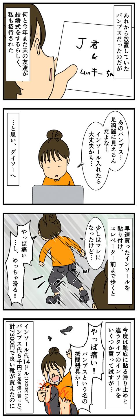 ネットで靴…買えますか? (3)