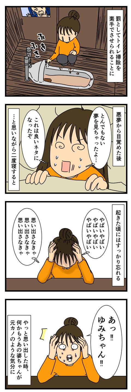 物凄い悪夢 (3)