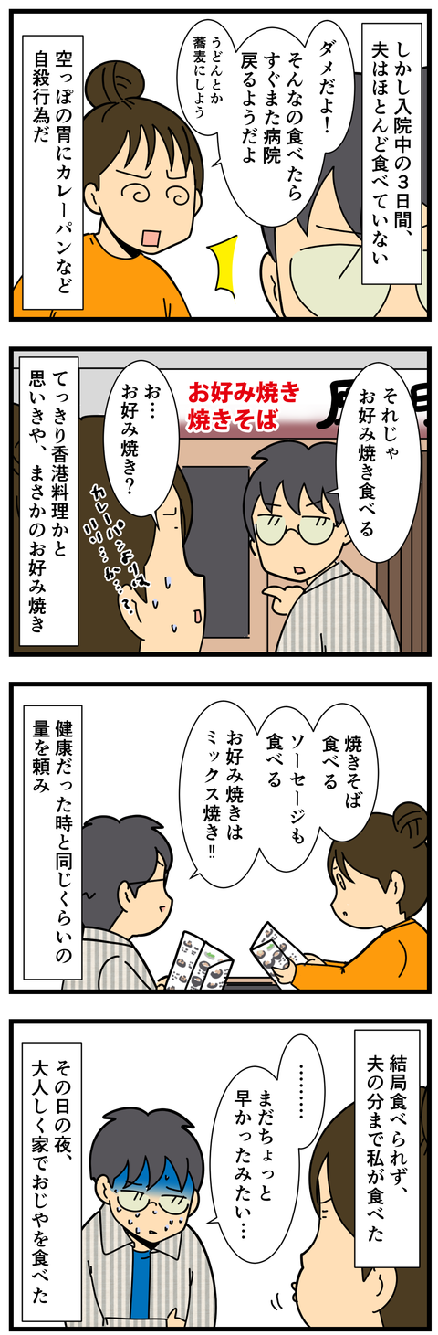夫、退院 (3)