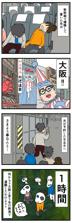 大阪の旅 (2)