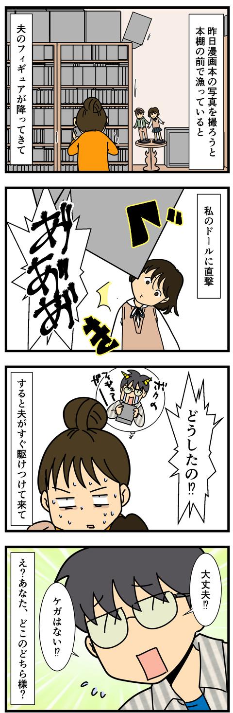 この人夫じゃない (2)