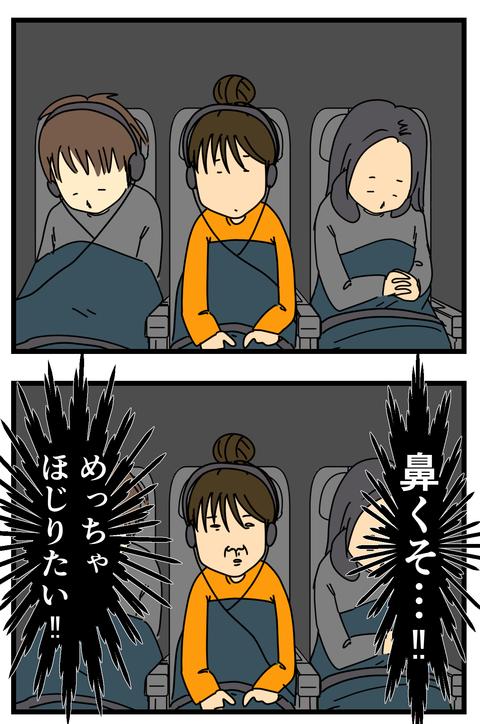 飛行機乗るとめっちゃ出ません? (4)
