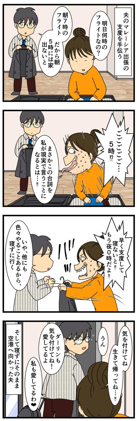 自由だーーーーーーーー!!! (2)