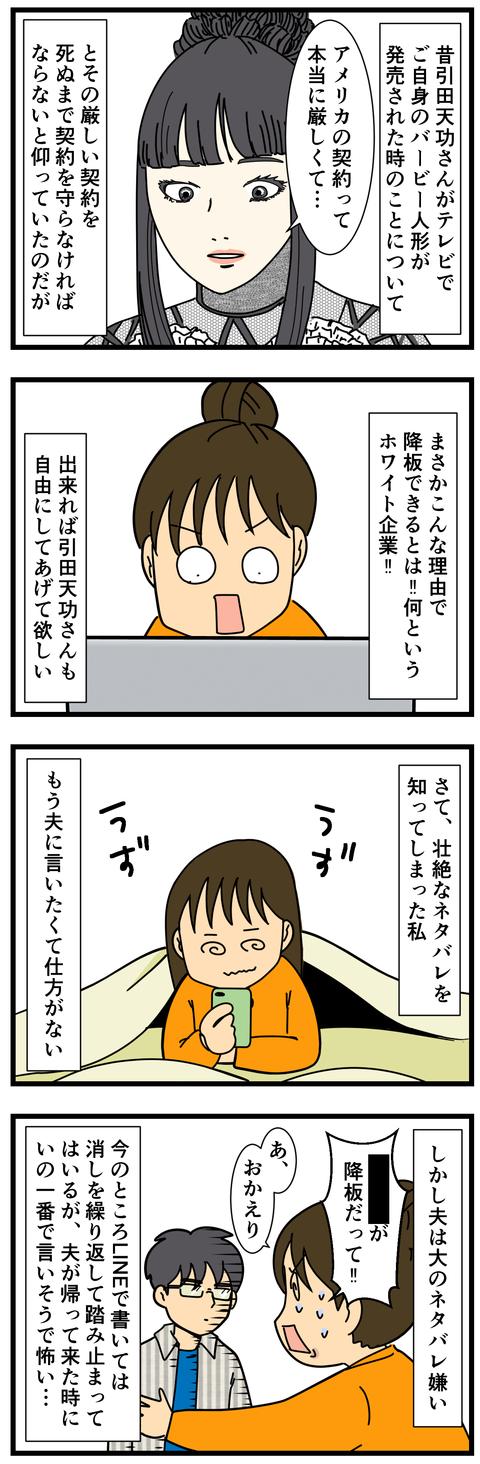 タグでネタバレ、やめて欲しい! (3)