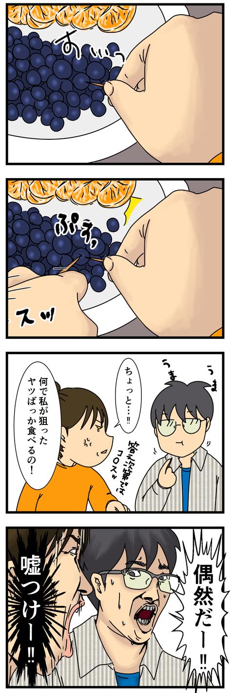 人の物ばっかり欲しがる! (3)