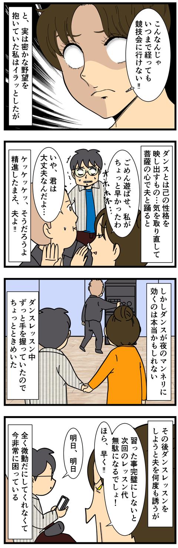 社交ダンス その3 (3)