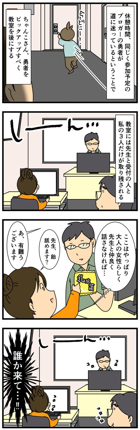 大人のその2 (3)