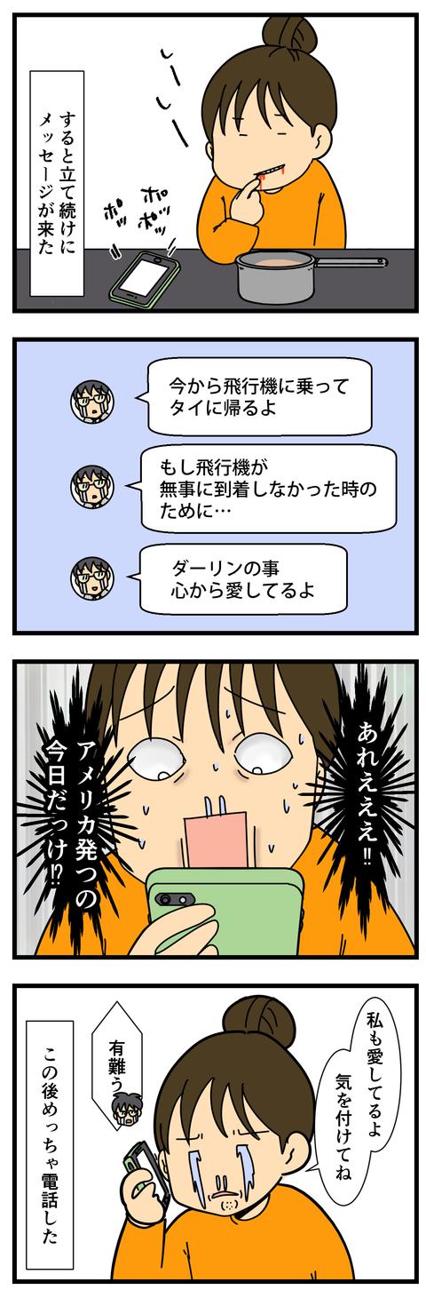 そういうの早く言ってよ! (2)