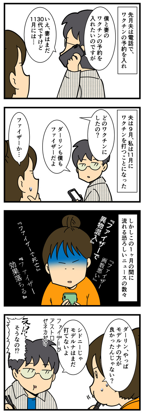 Comic 3