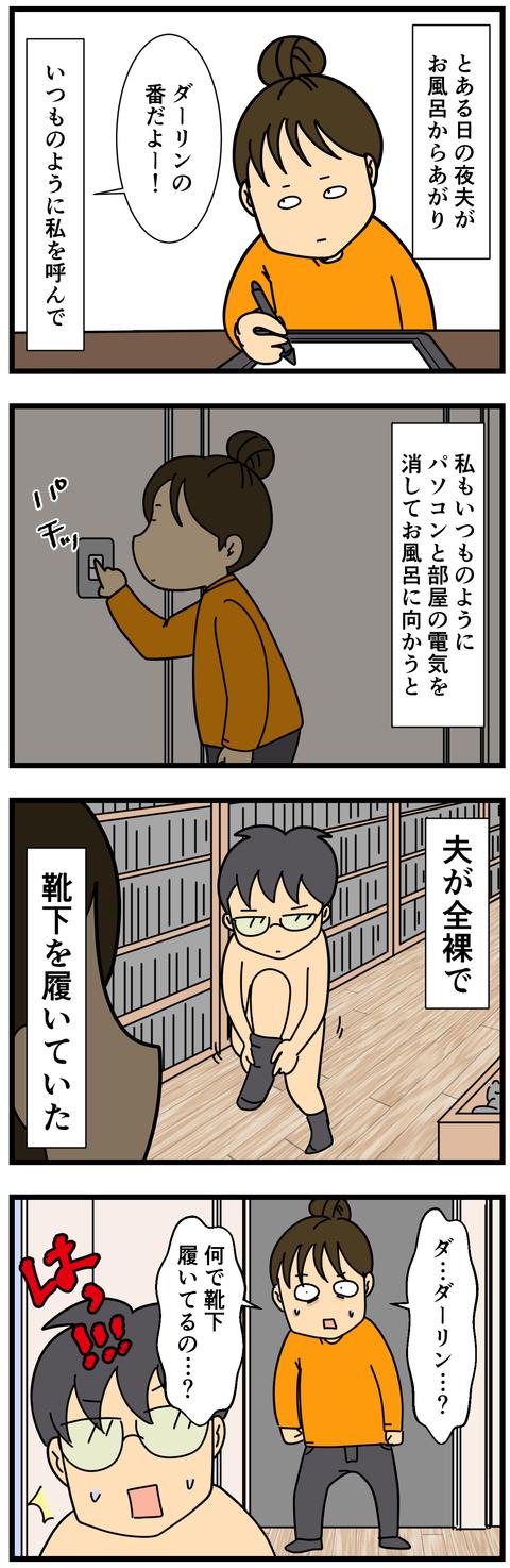 夫の奇行 (2)