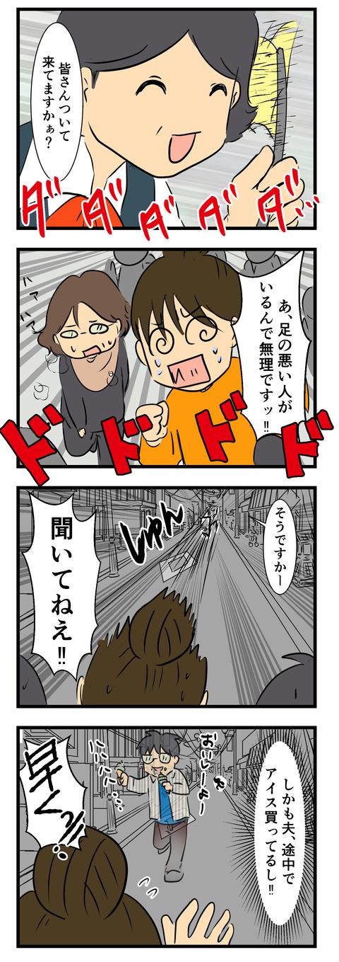 伏見稲荷大社にて その2 (4)