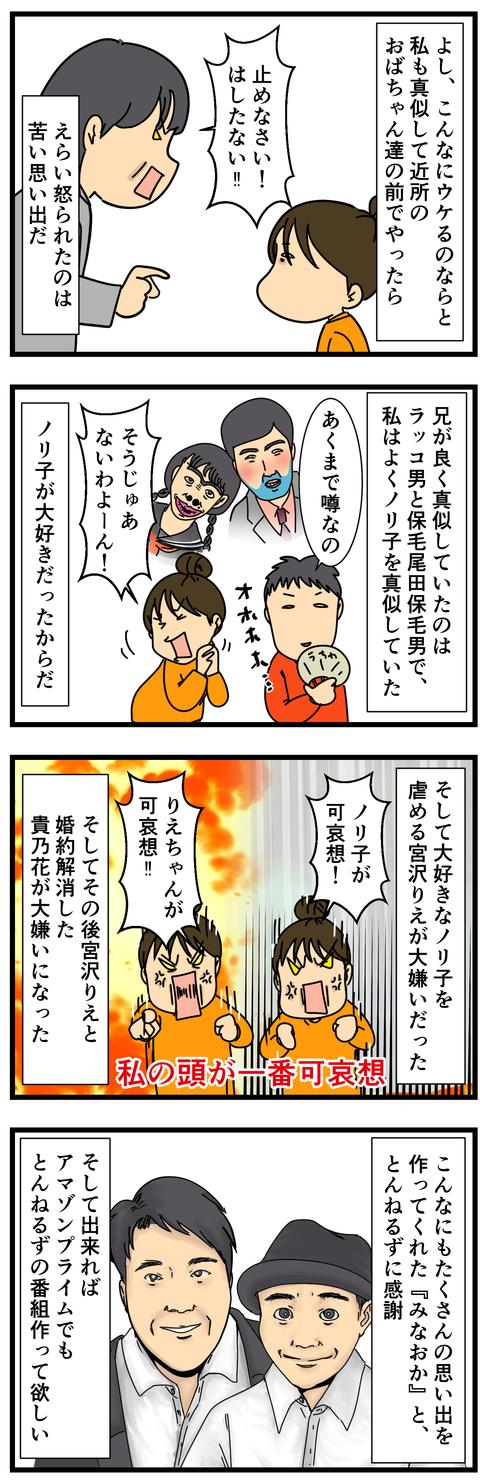 みなおかの思い出 (2)