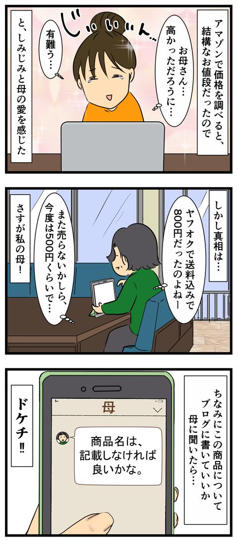 ニュークックアート2 (2)