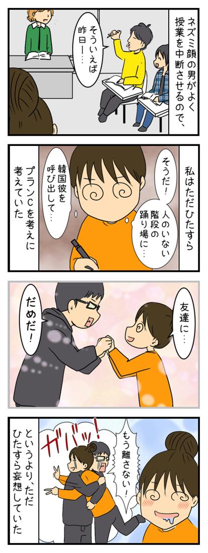 友達大作戦 その2_001