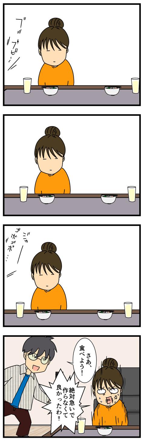 ランチいらない2 (2)