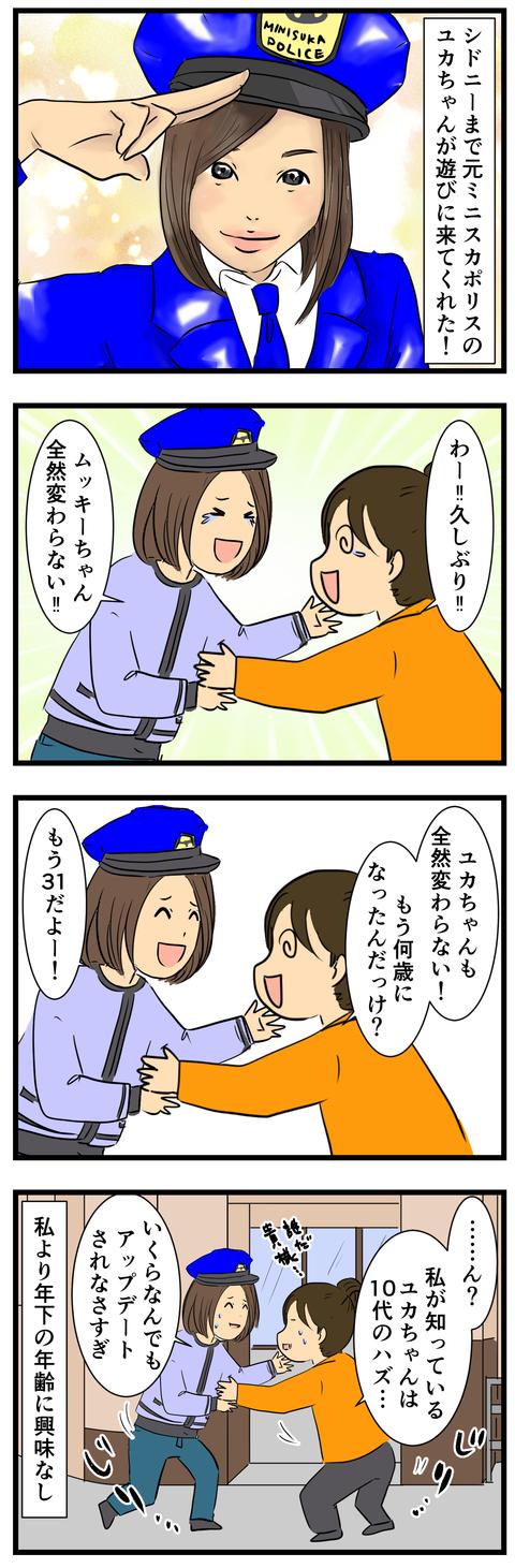 ミニスカポリスのユカちゃん (2)