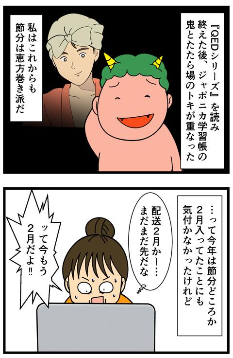 豆まき (2)