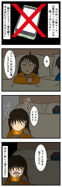 スマホルール2 (2)