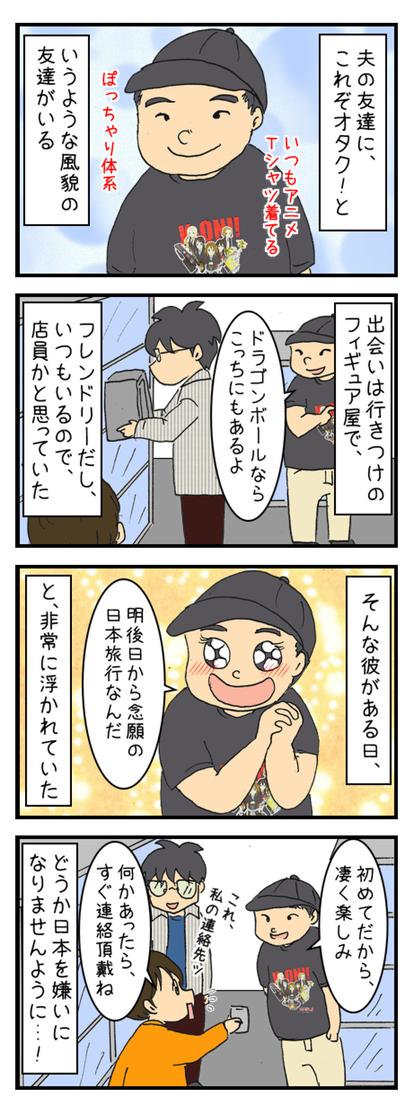 夫の友達、一人日本旅行_002