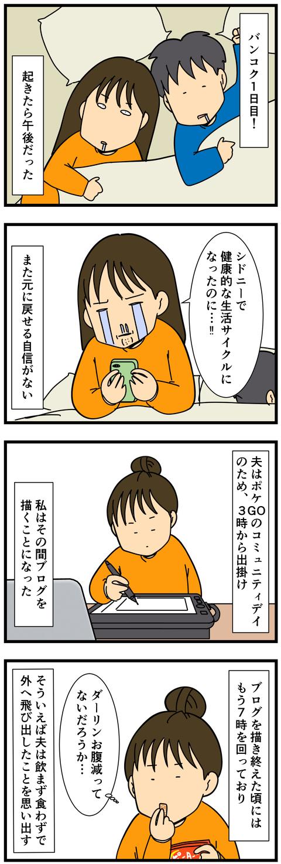 バンコク1日目 (2)