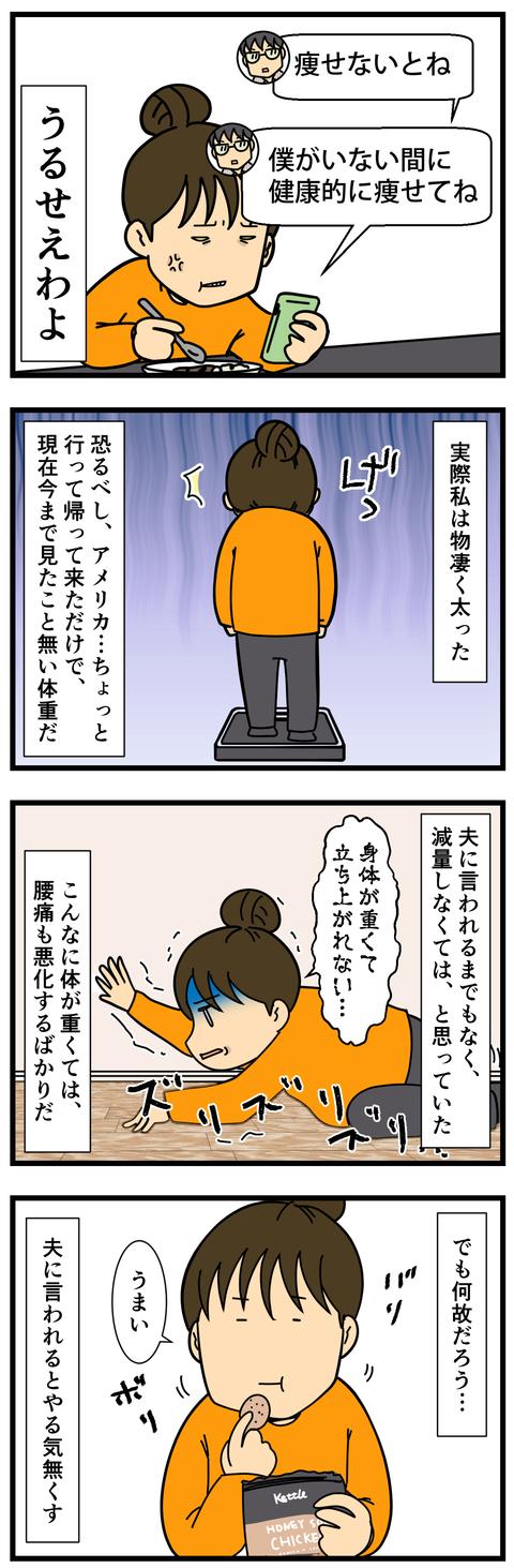 写メ送るんじゃなった (3)