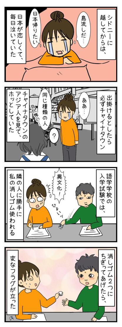 語学学校_001