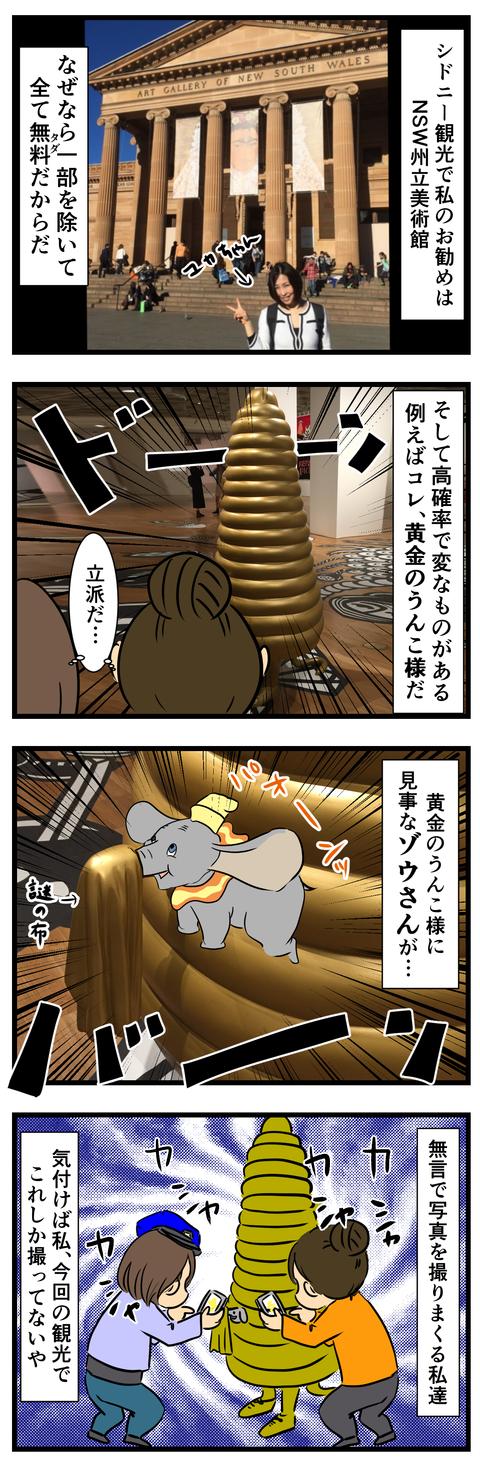 ユカちゃんと美術館
