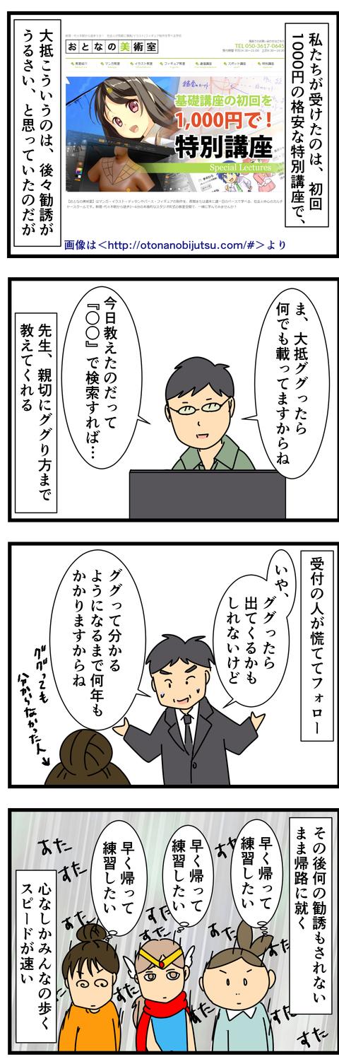 大人の4 (2)