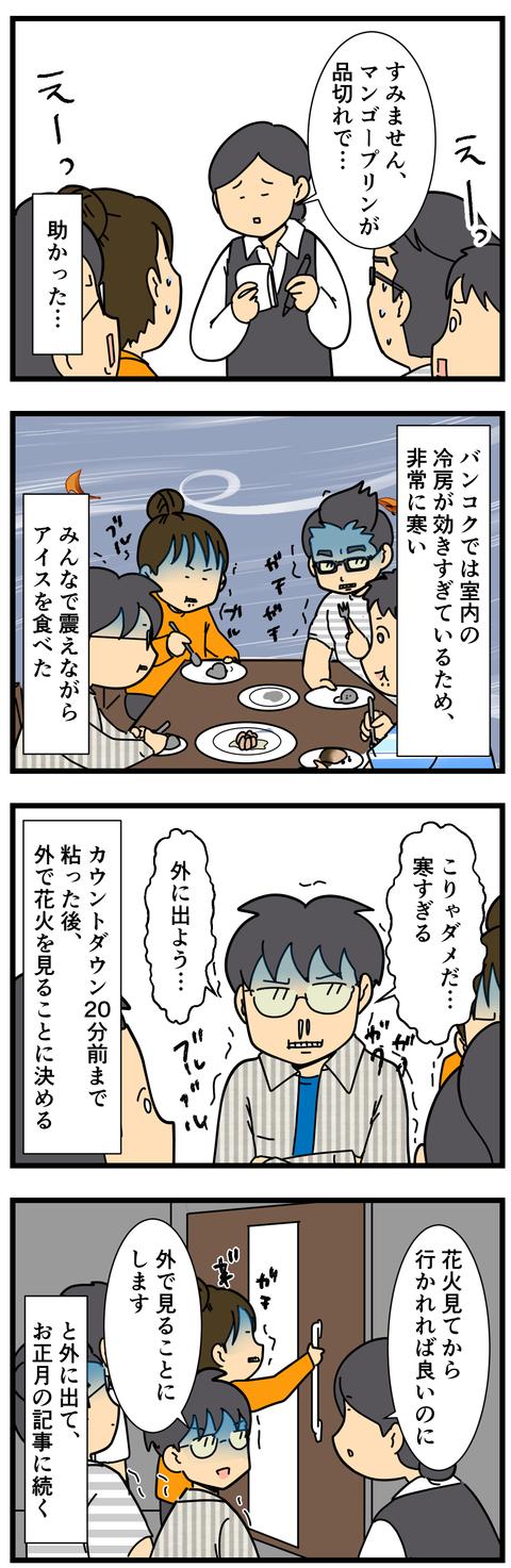 年越しはSupanniga Eating Roomで (3)