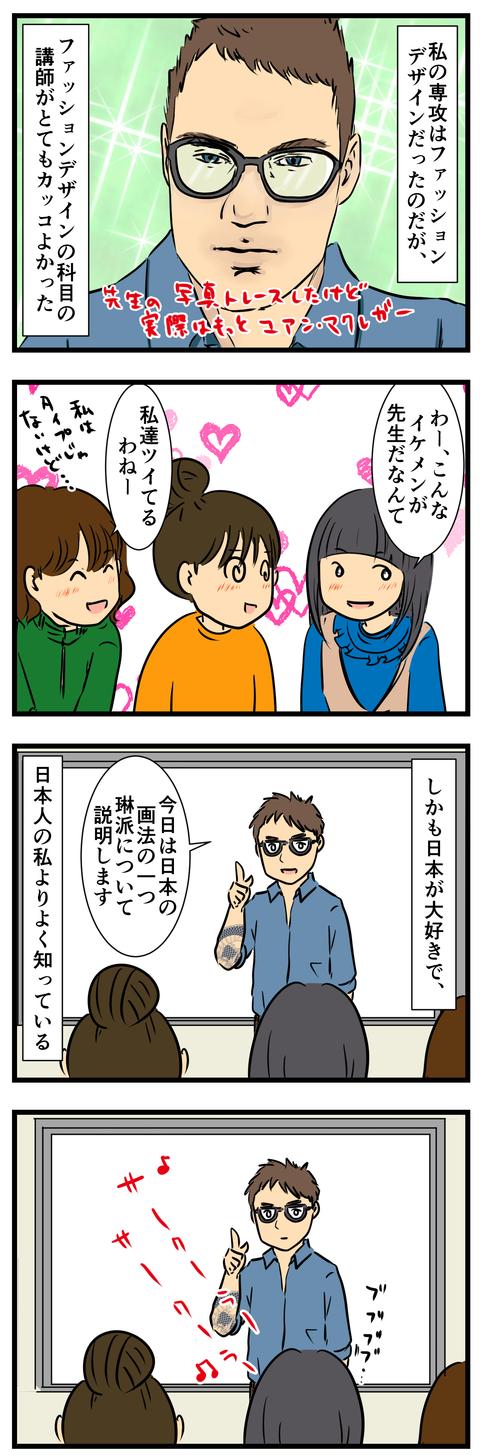 ファッションデザインの先生 (4)