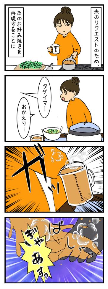 のんのんびより_004