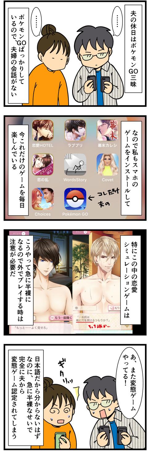 恋愛ゲームにハマる (2)