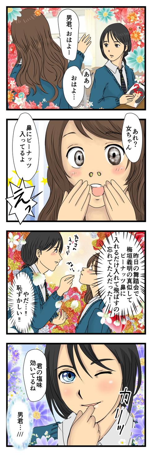 少女漫画2 (2)