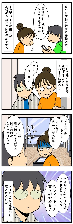 引っ越し終了 (3)