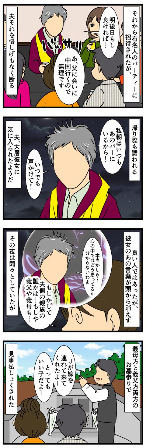クリスマス4 (2)