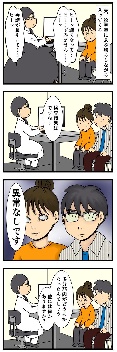 MRI検査結果 2 (2)