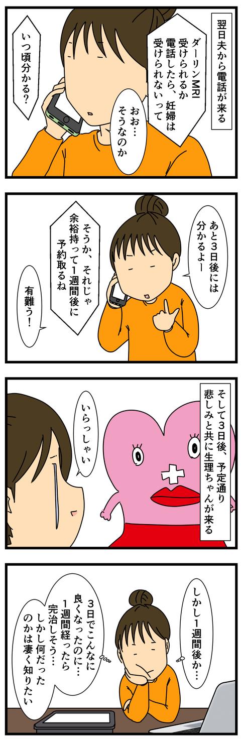 腰痛その後 (2)