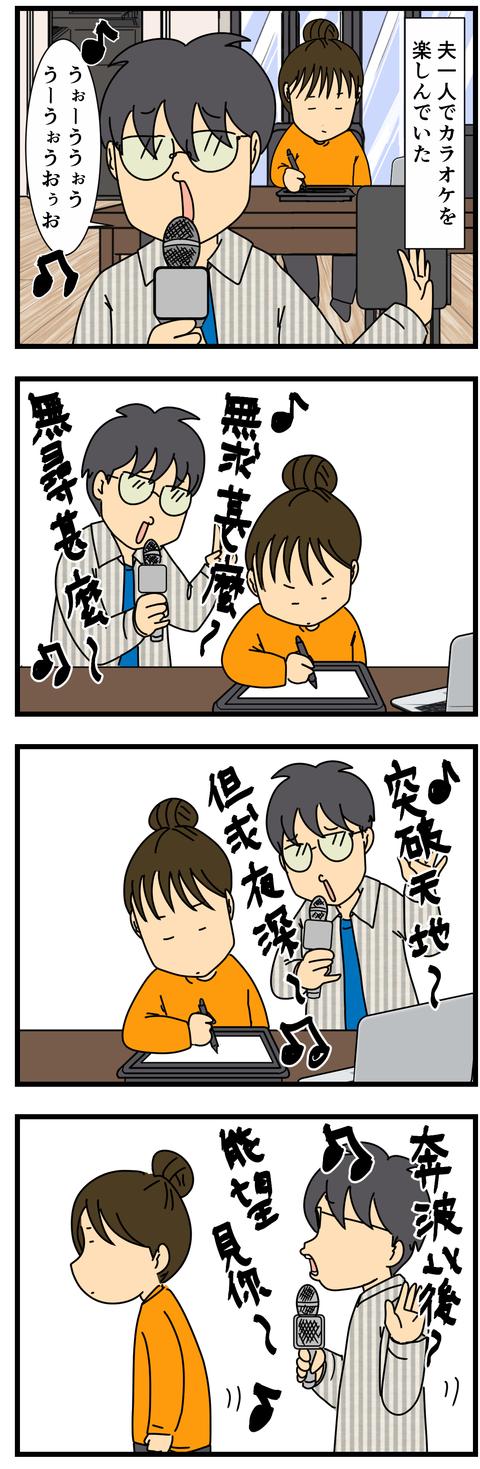 夫の一人カラオケ (3)