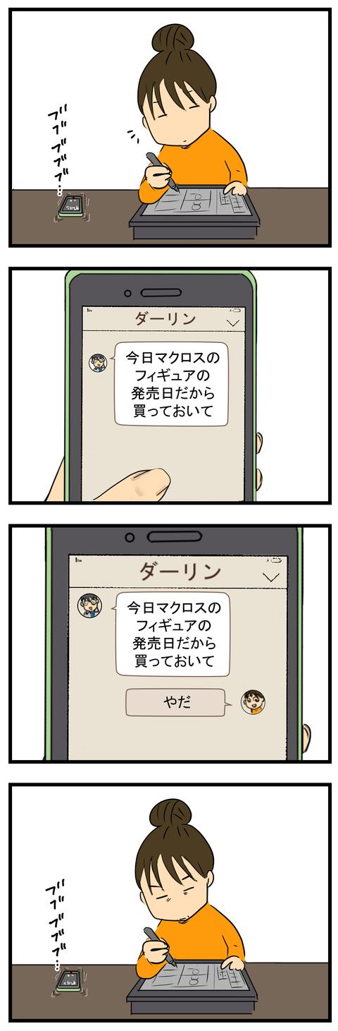 マクロスのフィギュア買っといて (2)