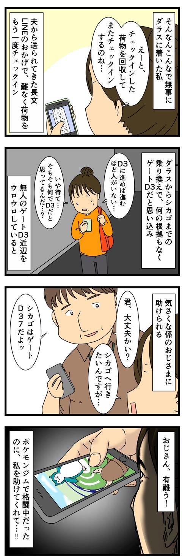 夫を訪ねて4 (3)