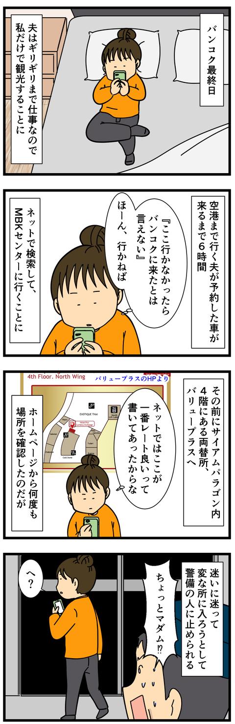 一人観光 (2)