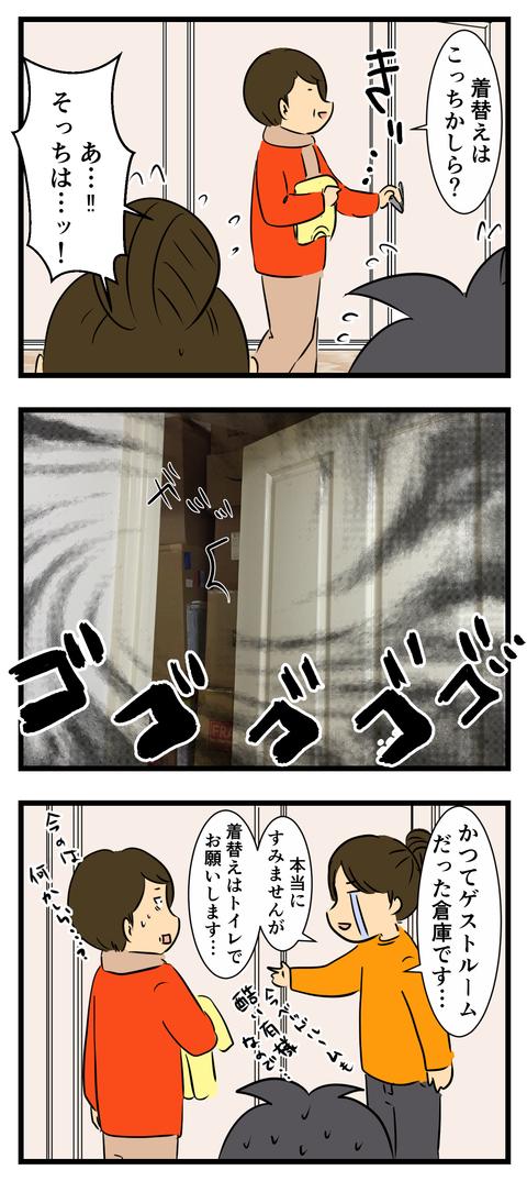 バルコニー忘れてた (5)