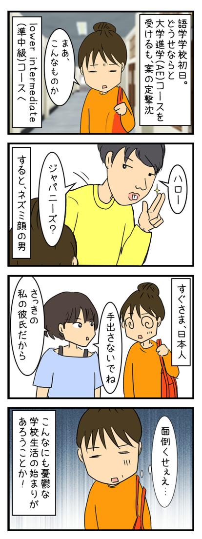 語学学校_002